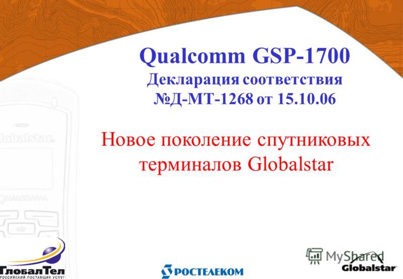 Qualcomm GSP-1700 Декларация соответствия Д-МТ-1268 от 15.10.06 Новое поколение спутниковых терминалов Globalstar