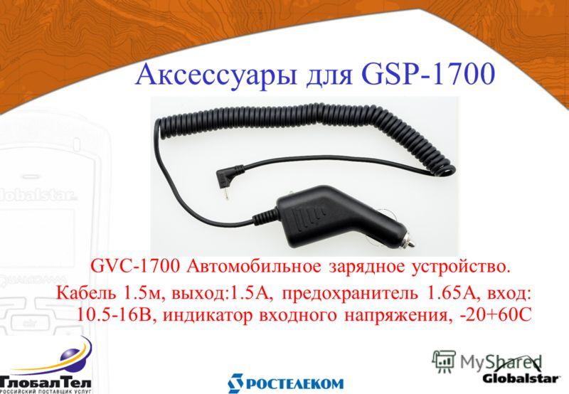 Аксессуары для GSP-1700 GVC-1700 Автомобильное зарядное устройство. Кабель 1.5м, выход:1.5А, предохранитель 1.65А, вход: 10.5-16В, индикатор входного напряжения, -20+60С