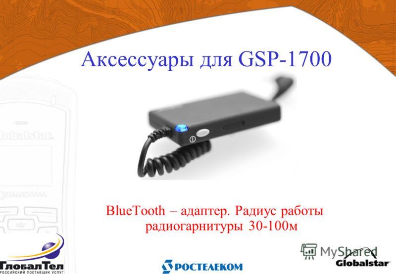 BlueTooth – адаптер. Радиус работы радиогарнитуры 30-100м Аксессуары для GSP-1700