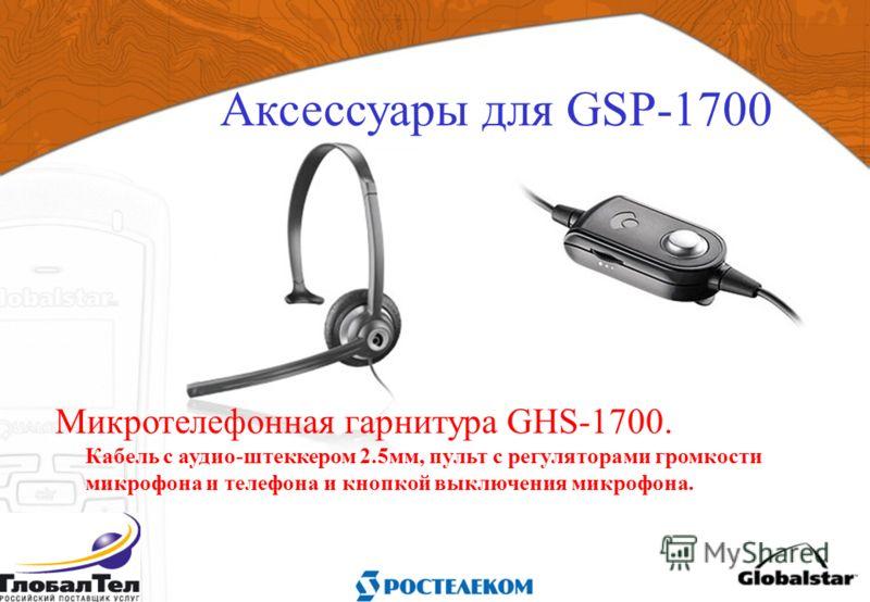 Микротелефонная гарнитура GHS-1700. Кабель с аудио-штеккером 2.5мм, пульт с регуляторами громкости микрофона и телефона и кнопкой выключения микрофона.
