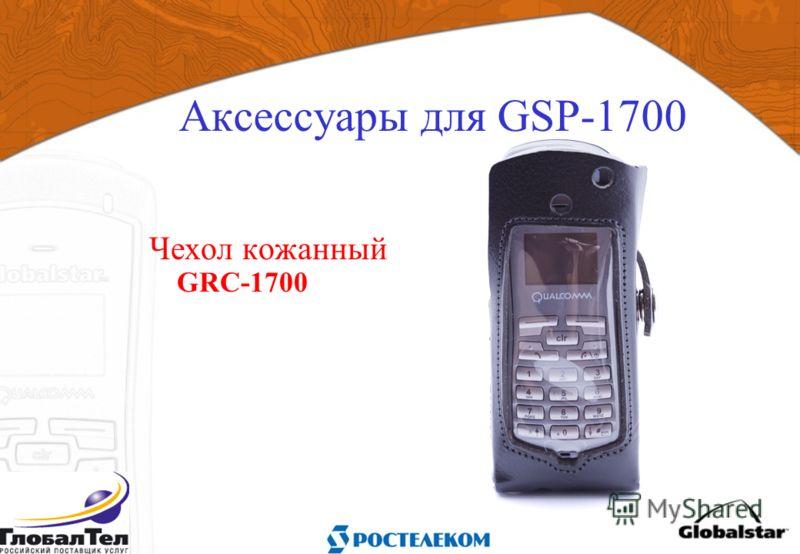 Чехол кожанный GRC-1700 Аксессуары для GSP-1700