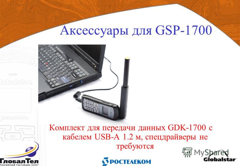 Комплект для передачи данных GDK-1700 с кабелем USB-A 1.2 м, спецдрайверы не требуются Аксессуары для GSP-1700