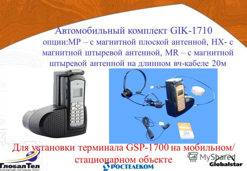 Автомобильный комплект GIK-1710 опции:MP – с магнитной плоской антенной, HX- с магнитной штыревой антенной, MR – с магнитной штыревой антенной на длинном вч-кабеле 20м Для установки терминала GSP-1700 на мобильном/ стационарном объекте