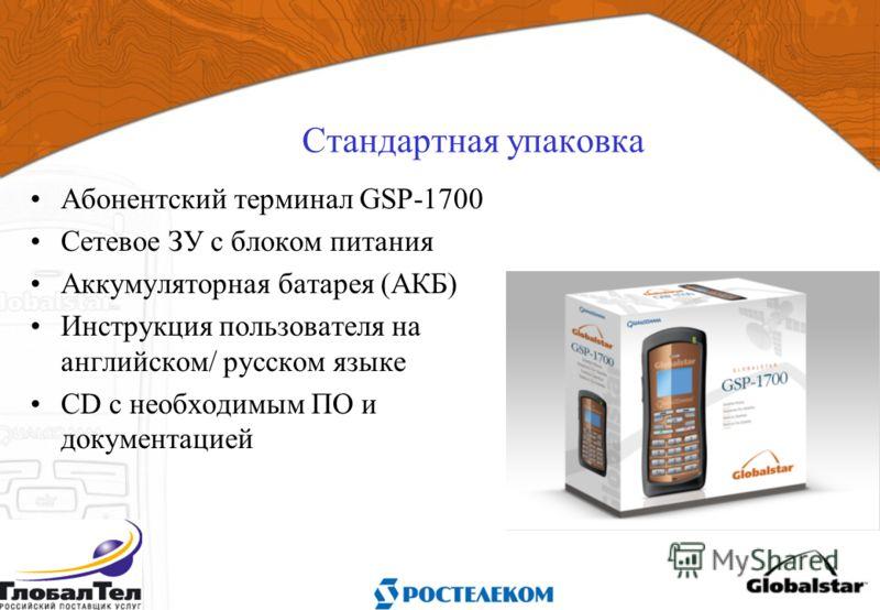 Стандартная упаковка Абонентский терминал GSP-1700 Сетевое ЗУ с блоком питания Аккумуляторная батарея (АКБ) Инструкция пользователя на английском/ русском языке CD с необходимым ПО и документацией