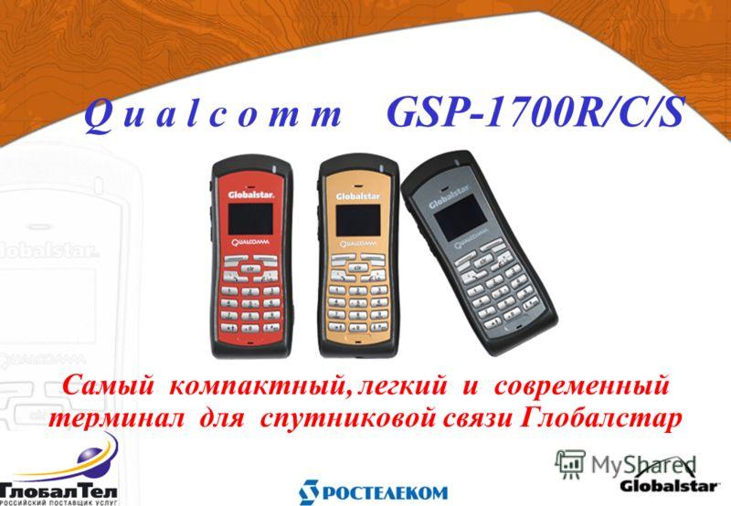 Самый компактный, легкий и современный терминал для спутниковой связи Глобалстар Q u a l c o m m GSP-1700R/C/S