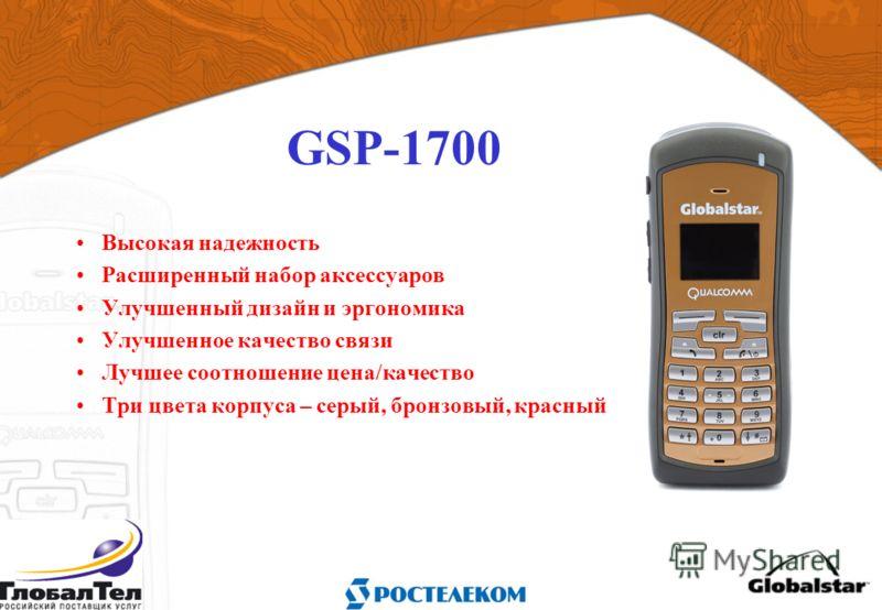 GSP-1700 Высокая надежность Расширенный набор аксессуаров Улучшенный дизайн и эргономика Улучшенное качество связи Лучшее соотношение цена/качество Три цвета корпуса – серый, бронзовый, красный