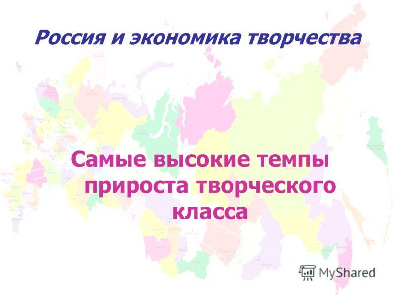 Россия и экономика творчества Самые высокие темпы прироста творческого класса