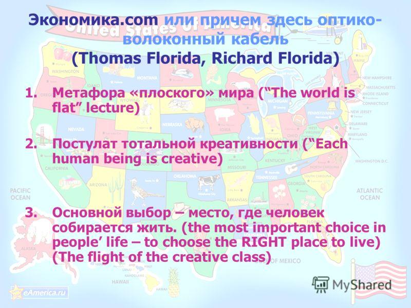 Экономика.com или причем здесь оптико- волоконный кабель (Thomas Florida, Richard Florida) 1.Метафора «плоского» мира (The world is flat lecture) 2.Постулат тотальной креативности (Each human being is creative) 3.Основной выбор – место, где человек с