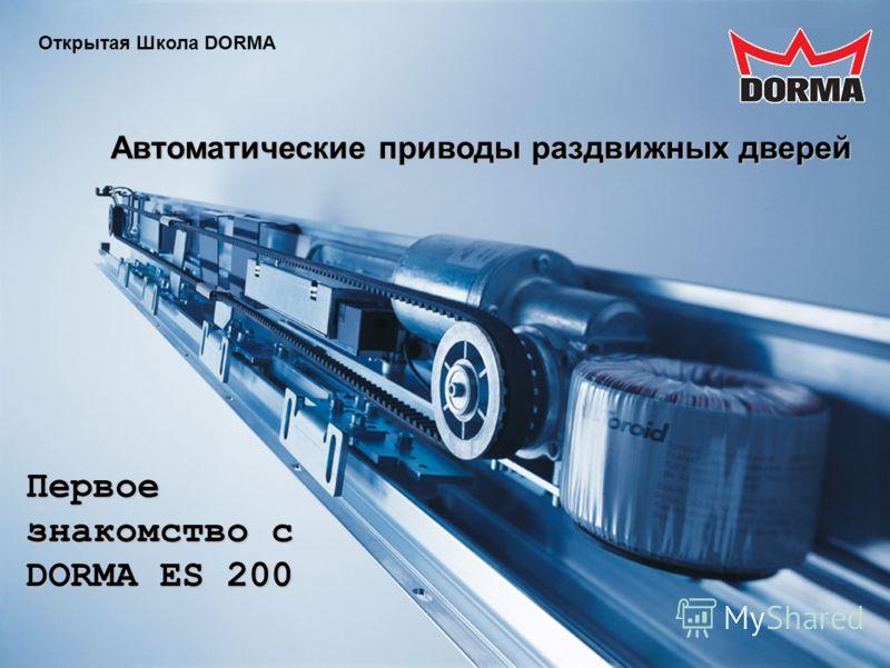 Автоматические приводы раздвижных дверей Первое знакомство с DORMA ES 200 Открытая Школа DORMA