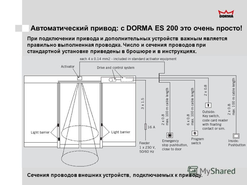 Автоматический привод: с DORMA ES 200 это очень просто! Сечения проводов внешних устройств, подключаемых к приводу. При подключении привода и дополнительных устройств важным является правильно выполненная проводка. Число и сечения проводов при станда