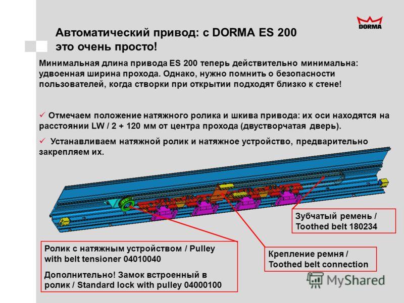 Автоматический привод: с DORMA ES 200 это очень просто! Минимальная длина привода ES 200 теперь действительно минимальна: удвоенная ширина прохода. Однако, нужно помнить о безопасности пользователей, когда створки при открытии подходят близко к стене