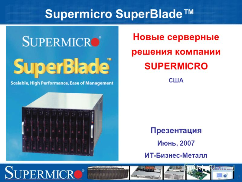 1 Supermicro SuperBlade Новые серверные решения компании SUPERMICRO США Презентация Июнь, 2007 ИТ-Бизнес-Металл