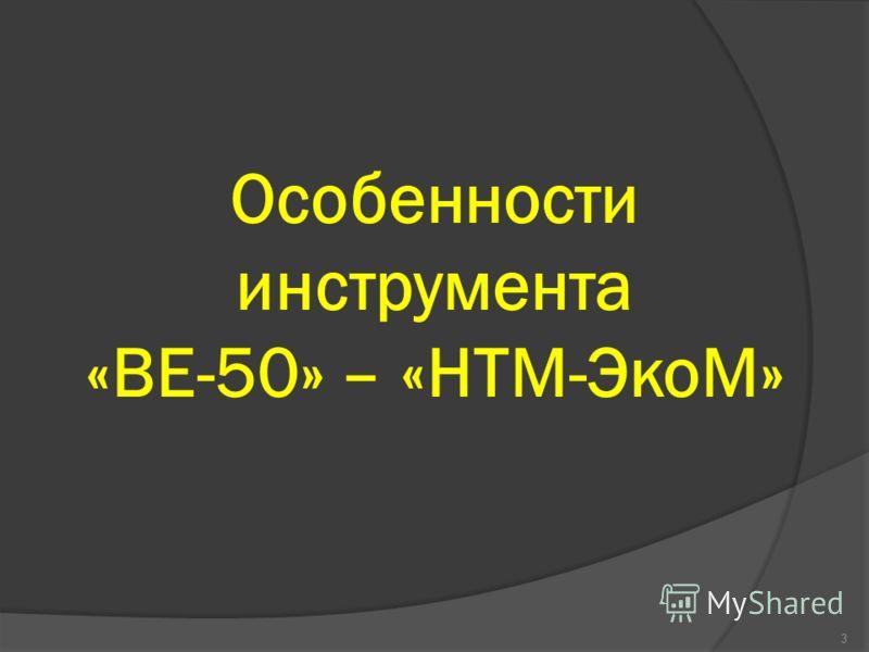 Особенности инструмента «ВЕ-50» – «НТМ-ЭкоМ» 3
