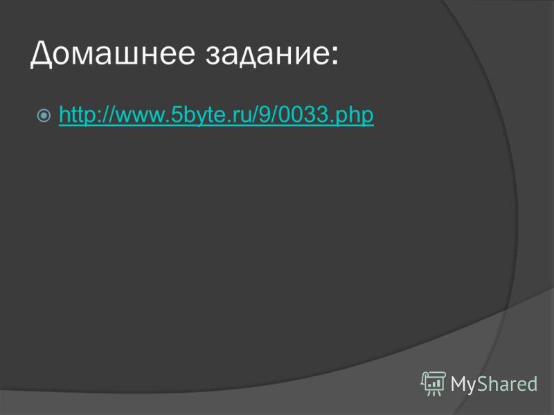 Домашнее задание: http://www.5byte.ru/9/0033.php