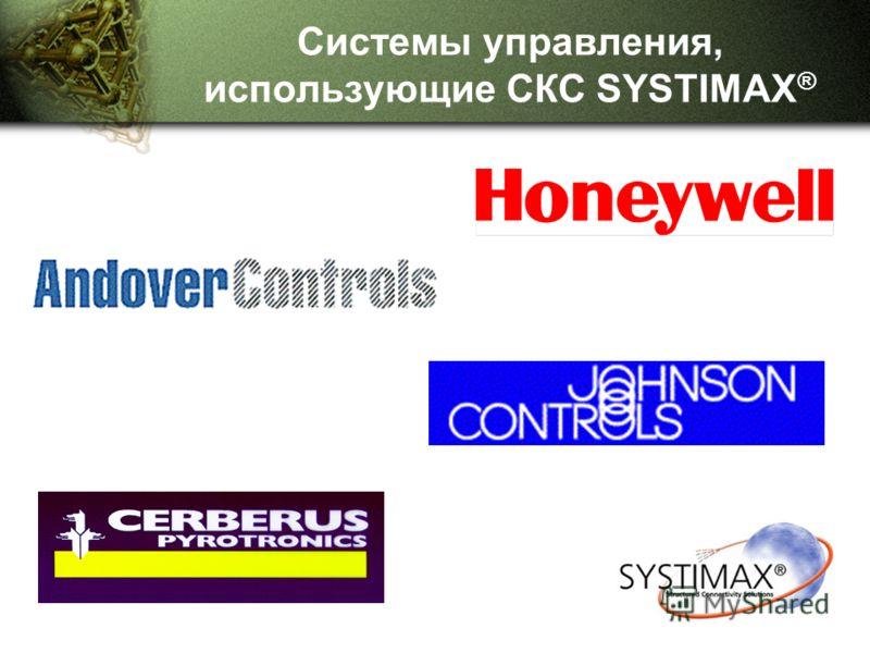 Системы управления, использующие СКС SYSTIMAX ®