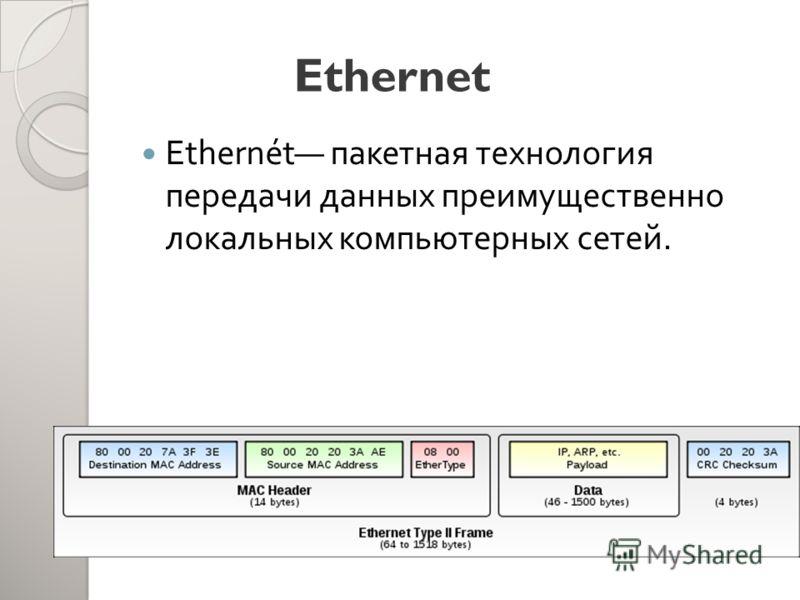 Ethernet Ethernét пакетная технология передачи данных преимущественно локальных компьютерных сетей.