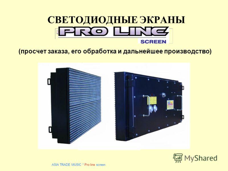 СВЕТОДИОДНЫЕ ЭКРАНЫ Pro Line Screen (просчет заказа, его обработка и дальнейшее производство) ASIA TRADE MUSIC * Pro line screen