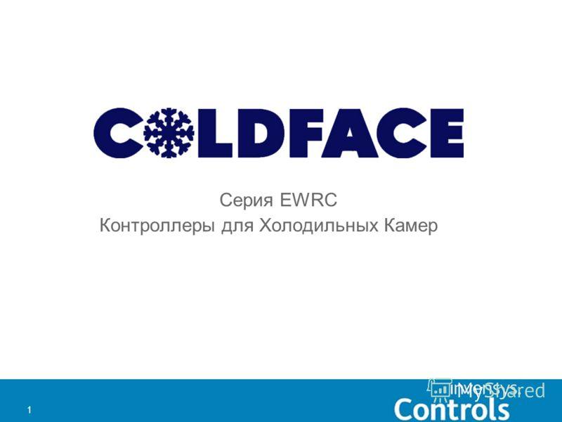1 1 Серия EWRC Контроллеры для Холодильных Камер
