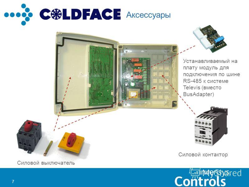 7 7 Силовой выключатель Силовой контактор Устанавливаемый на плату модуль для подключения по шине RS-485 к системе Televis (вместо BusAdapter) Аксессуары