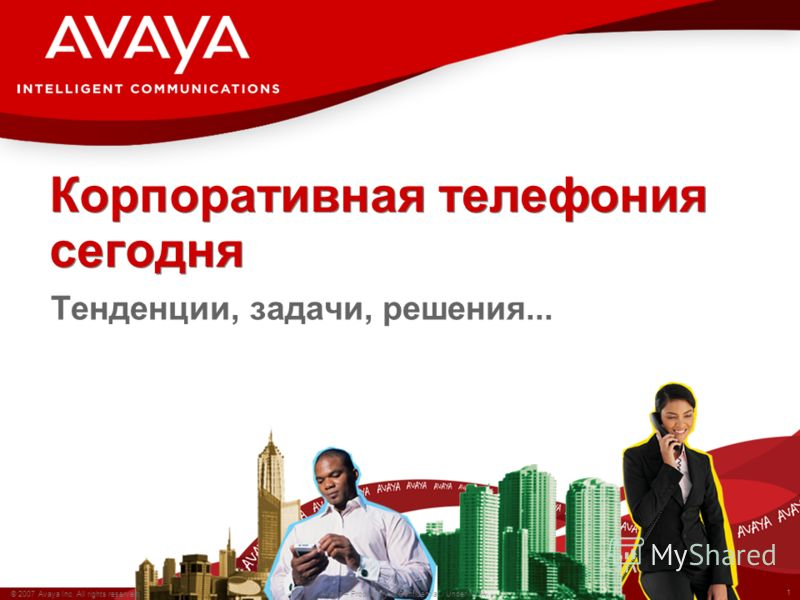 1 © 2007 Avaya Inc. All rights reserved. Avaya – Proprietary & Confidential. Under NDA Корпоративная телефония сегодня Тенденции, задачи, решения...