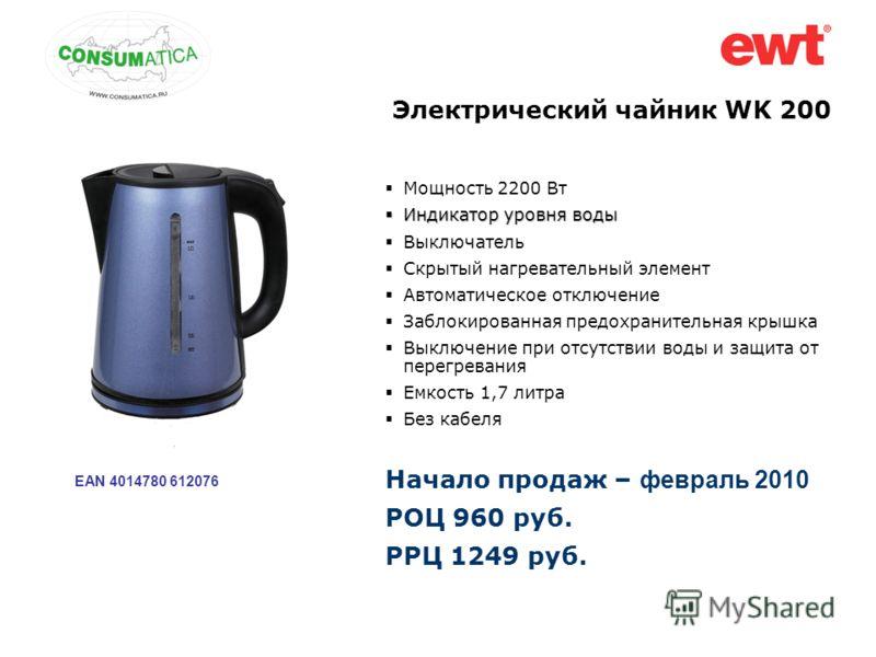 Электрический чайник WK 200 Мощность 2200 Вт Индикатор уровня воды Индикатор уровня воды Выключатель Скрытый нагревательный элемент Автоматическое отключение Заблокированная предохранительная крышка Выключение при отсутствии воды и защита от перегрев
