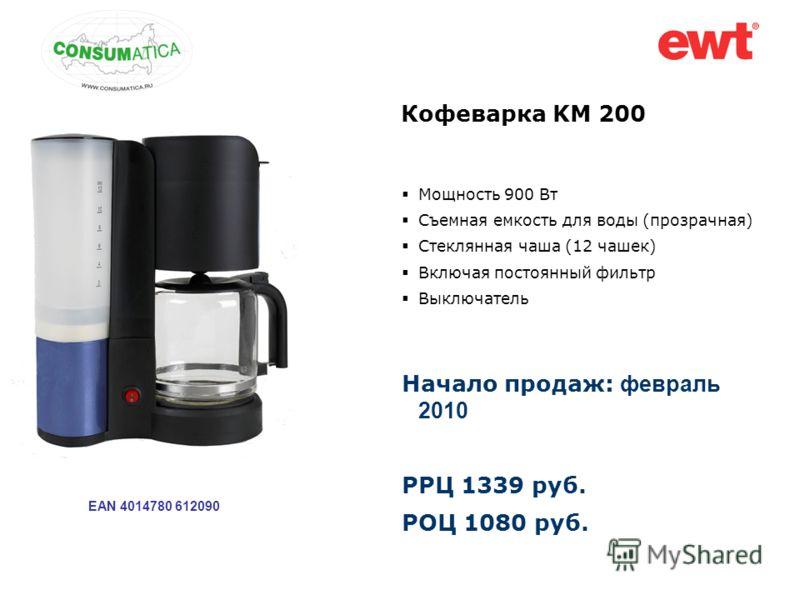 Кофеварка KM 200 Мощность 900 Вт Съемная емкость для воды (прозрачная) Стеклянная чаша (12 чашек) Включая постоянный фильтр Выключатель Начало продаж: февраль 2010 РРЦ 1339 руб. РОЦ 1080 руб. EAN 4014780 612090