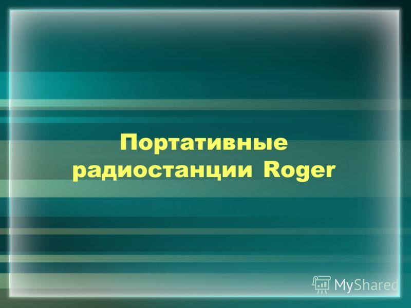 Портативные радиостанции Roger