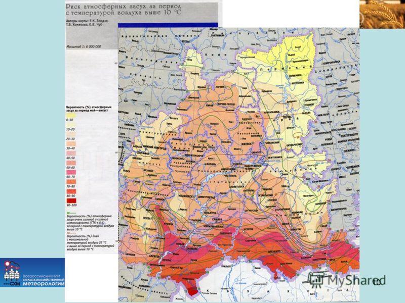 Семинар-совещание для агро - экспертов, 20 октября 2011, г. Москва 10