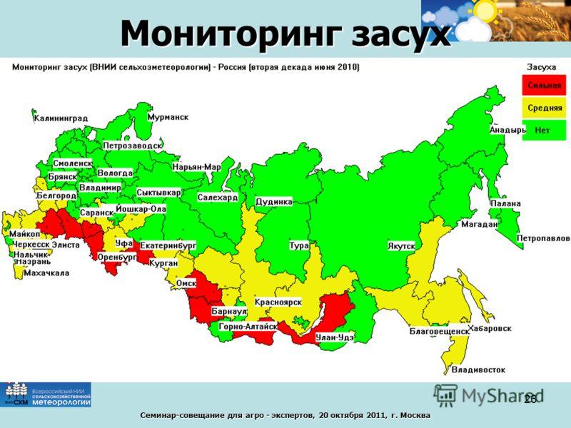 Мониторинг засух 26