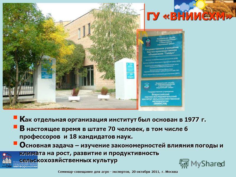 Семинар-совещание для агро - экспертов, 20 октября 2011, г. Москва ГУ «ВНИИСХМ» К ак отдельная организация институт был основан в 1977 г. К ак отдельная организация институт был основан в 1977 г. В настоящее время в штате 70 человек, в том числе 6 пр