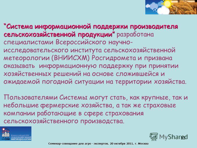 Семинар-совещание для агро - экспертов, 20 октября 2011, г. Москва Система информационной поддержки производителя сельскохозяйственной продукцииСистема информационной поддержки производителя сельскохозяйственной продукции разработана специалистами Вс