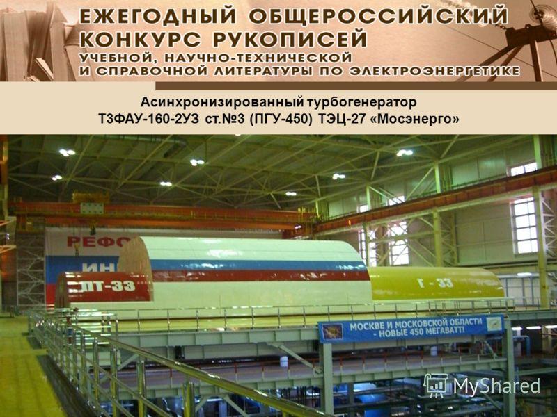 Асинхронизированный турбогенератор Т3ФАУ-160-2УЗ ст.3 (ПГУ-450) ТЭЦ-27 «Мосэнерго»