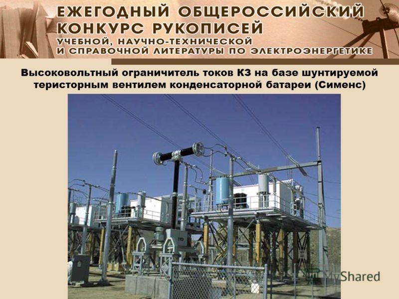 Высоковольтный ограничитель токов КЗ на базе шунтируемой теристорным вентилем конденсаторной батареи (Сименс)