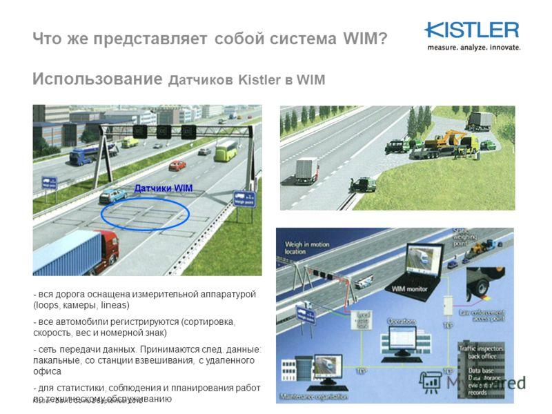 Kistler / David Cornu 2 September 2012 Что же представляет собой система WIM? Использование д атчиков Kistler в WIM - вся дорога оснащена измерительной аппаратурой (loops, камеры, lineas) - все автомобили регистрируются (сортировка, скорость, вес и н