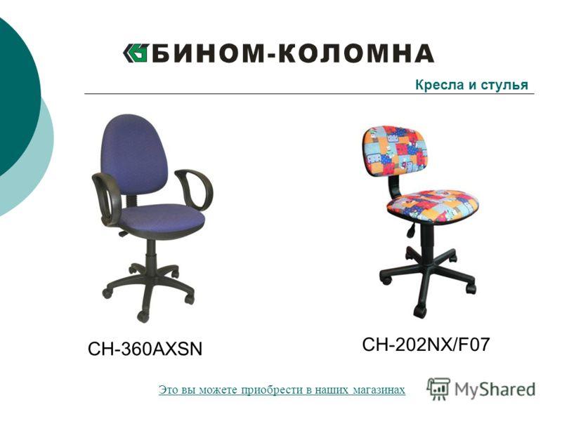 Кресла и стулья CH-360AXSN CH-202NX/F07 Это вы можете приобрести в наших магазинах