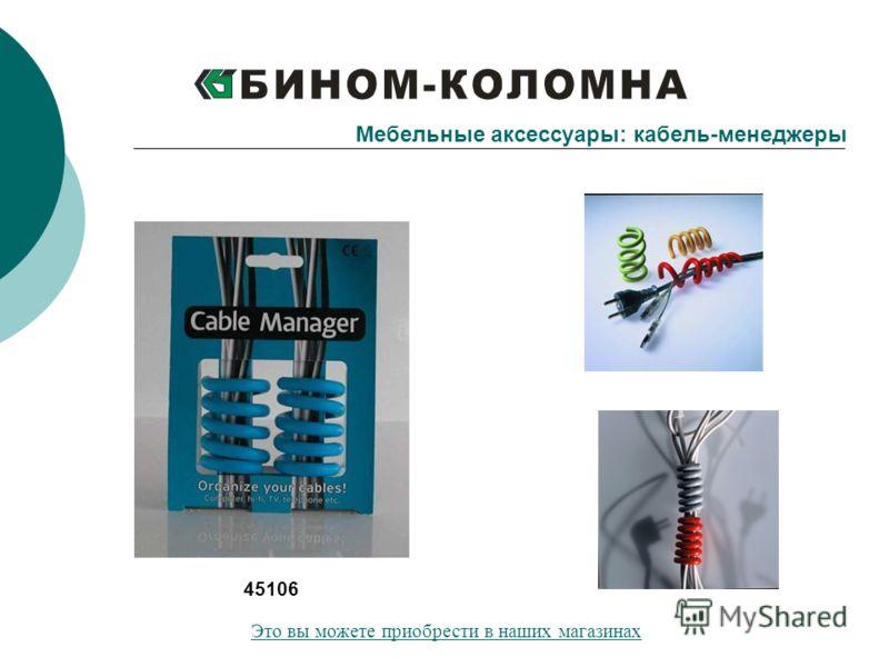 Мебельные аксессуары: кабель-менеджеры 45106 Это вы можете приобрести в наших магазинах