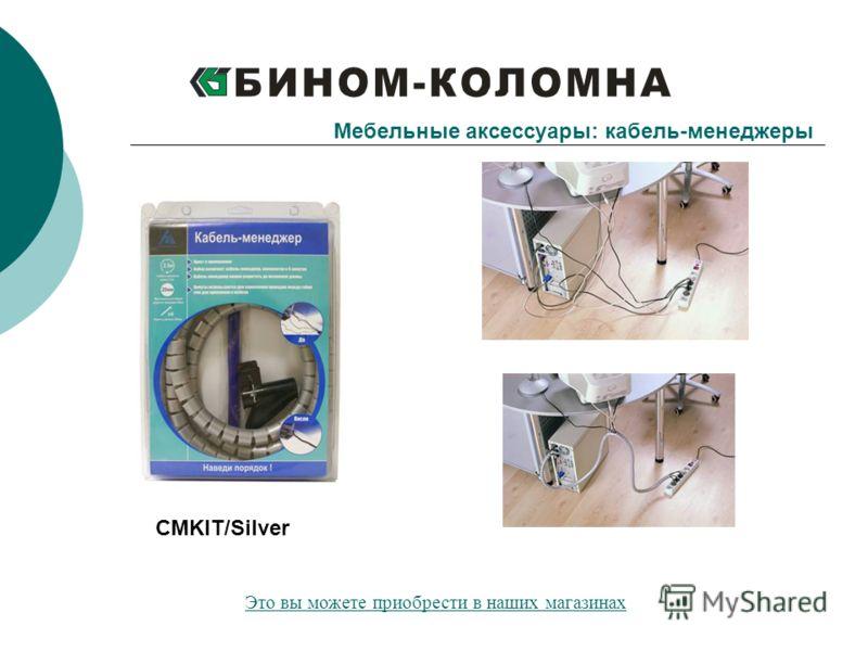 Мебельные аксессуары: кабель-менеджеры CMKIT/Silver Это вы можете приобрести в наших магазинах