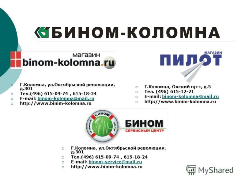 Г.Коломна, ул.Октябрьской революции, д.301 Г.Коломна, ул.Октябрьской революции, д.301 Тел.(496) 615-09-74, 615-18-24 Тел.(496) 615-09-74, 615-18-24 E-mail: binom-kolomna@mail.ru E-mail: binom-kolomna@mail.rubinom-kolomna@mail.ru http://www.binim-kolo