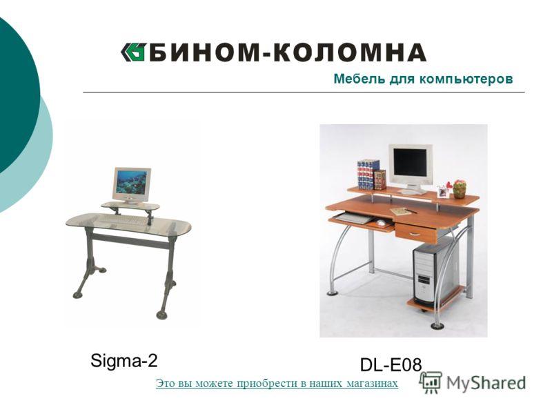 Мебель для компьютеров Sigma-2 DL-E08 Это вы можете приобрести в наших магазинах