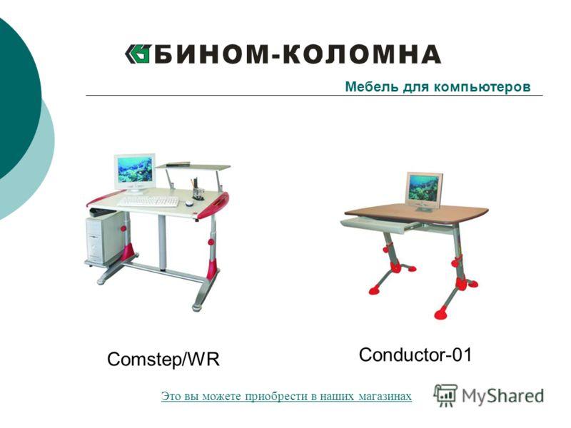 Comstep/WR Conductor-01 Мебель для компьютеров Это вы можете приобрести в наших магазинах
