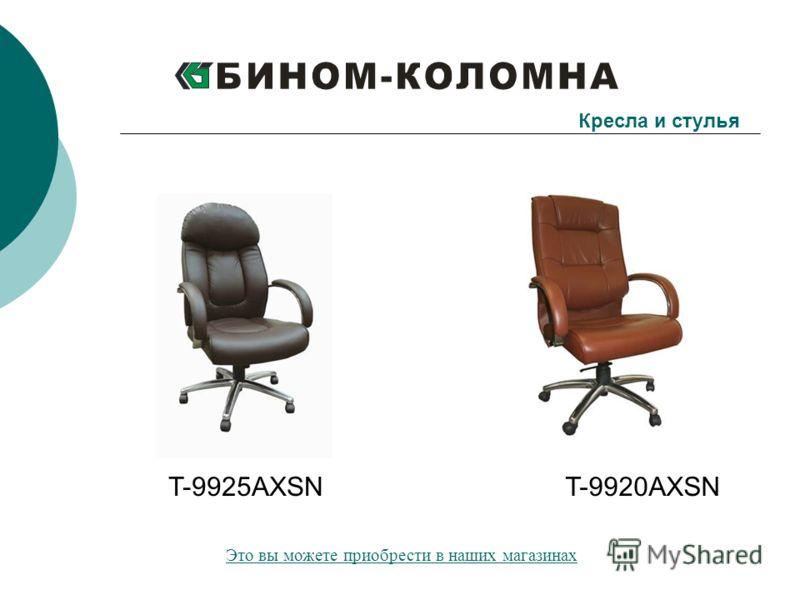 T-9925AXSNT-9920AXSN Кресла и стулья Это вы можете приобрести в наших магазинах