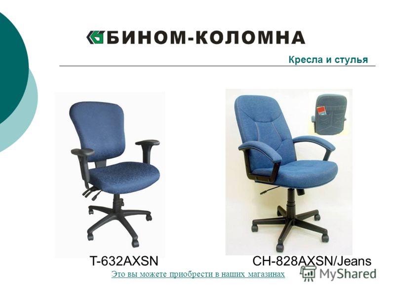 T-632AXSNCH-828AXSN/Jeans Кресла и стулья Это вы можете приобрести в наших магазинах