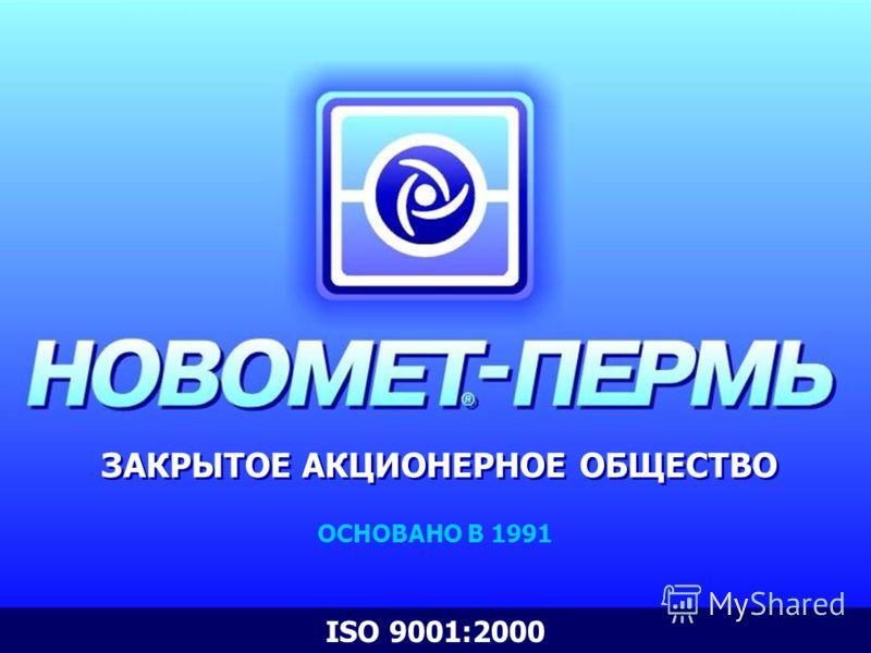 ЗАКРЫТОЕ АКЦИОНЕРНОЕ ОБЩЕСТВО ЗАКРЫТОЕ АКЦИОНЕРНОЕ ОБЩЕСТВО ISO 9001:2000 ОСНОВАНО В 1991