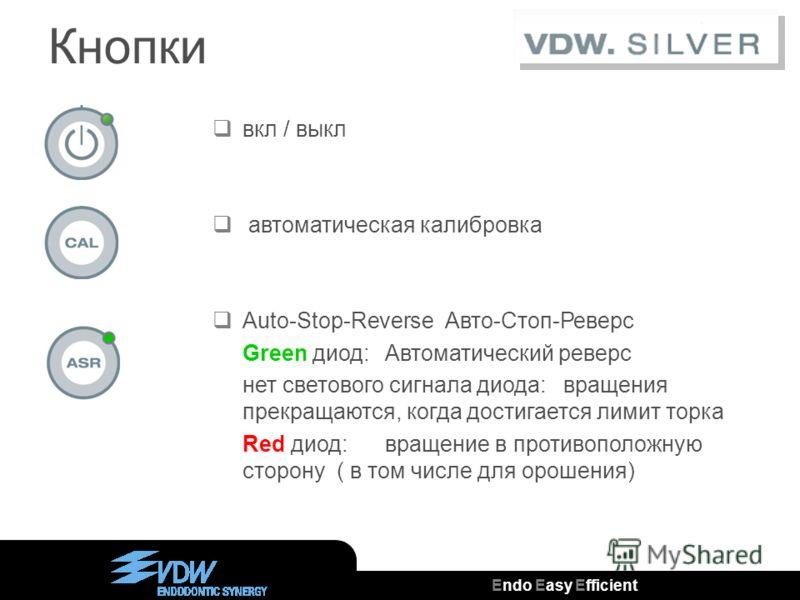Endo Easy Efficient ® вкл / выкл автоматическая калибровка Auto-Stop-Reverse Авто-Стоп-Реверс Green диод: Автоматический реверс нет светового сигнала диода: вращения прекращаются, когда достигается лимит торка Red диод: вращение в противоположную сто