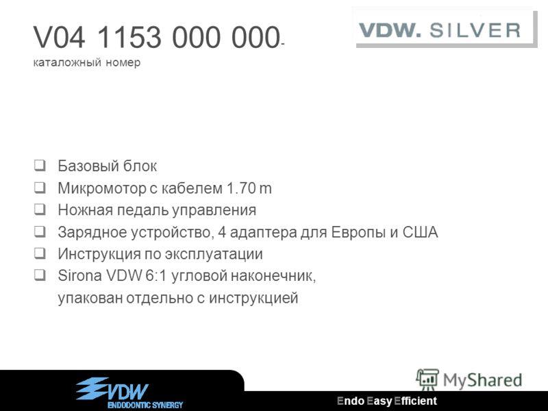 V04 1153 000 000 - каталожный номер Базовый блок Микромотор с кабелем 1.70 m Ножная педаль управления Зарядное устройство, 4 адаптера для Европы и США Инструкция по эксплуатации Sirona VDW 6:1 угловой наконечник, упакован отдельно с инструкцией