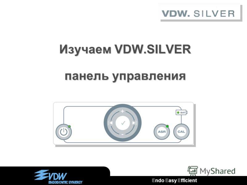 Endo Easy Efficient ® Изучаем VDW.SILVER Изучаем VDW.SILVER панель управления панель управления