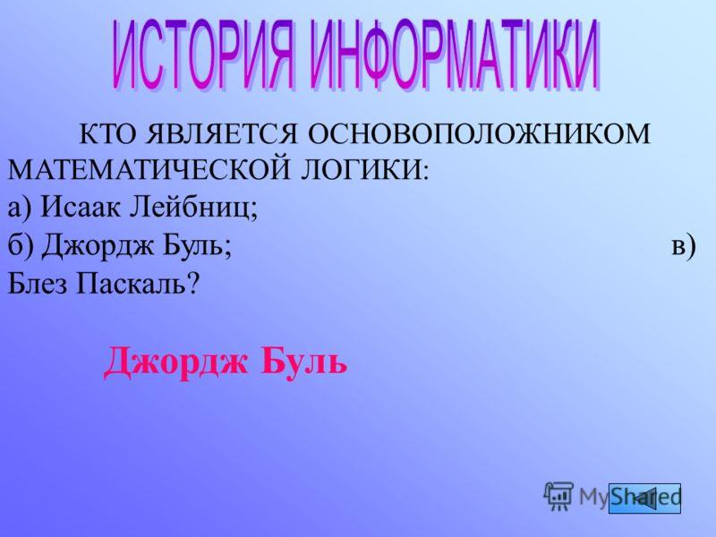 Кого называют первой в истории женщиной-программистом: а) Софью Ковалевскую; б) Марию Склодовскую-Кюри; в) Аду Лавлейс? Ада Лавлейс
