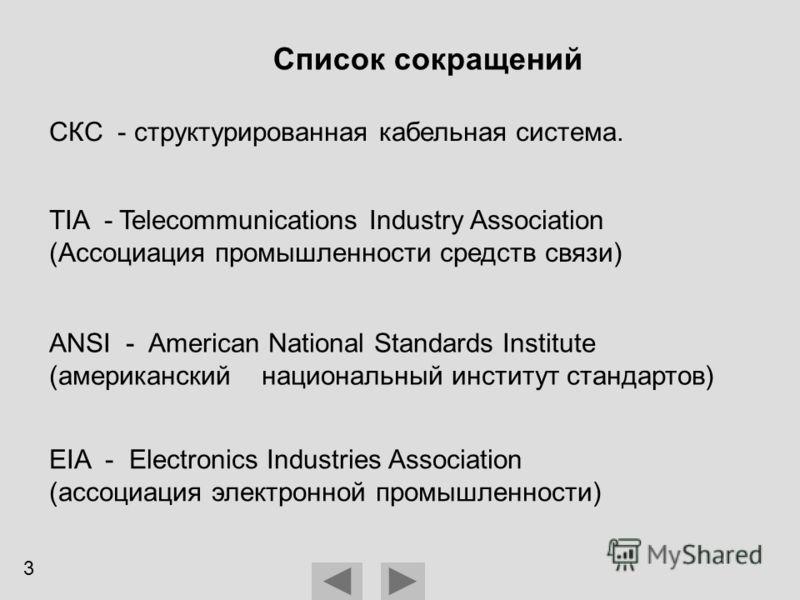Список сокращений СКС - структурированная кабельная система. TIA - Telecommunications Industry Association (Ассоциация промышленности средств связи) ANSI - American National Standards Institute (американский национальный институт стандартов) EIA - El