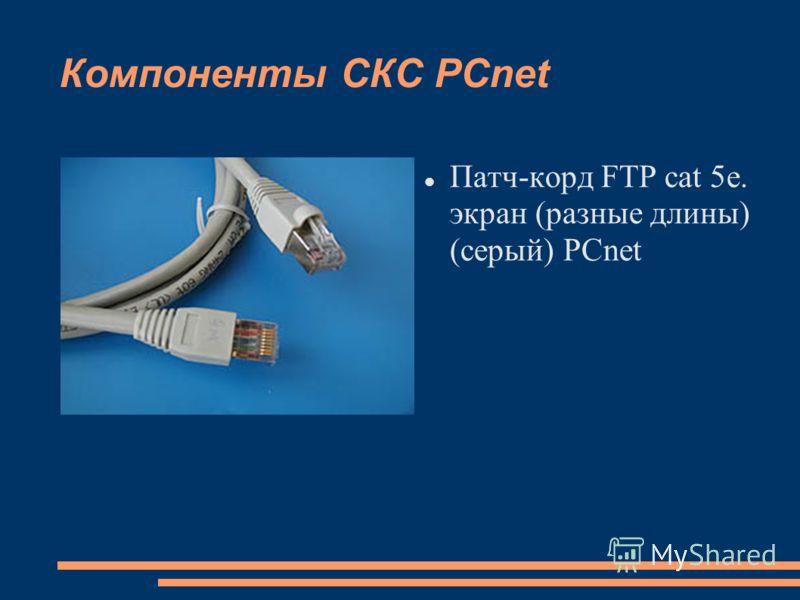 Компоненты СКС PCnet Патч-корд FTP cat 5e. экран (разные длины) (серый) PCnet