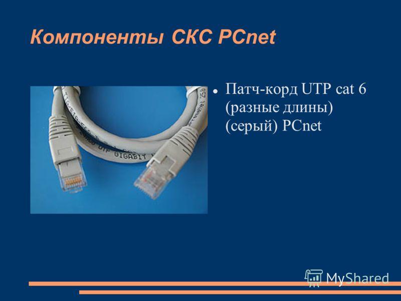 Компоненты СКС PCnet Патч-корд UTP cat 6 (разные длины) (серый) PCnet